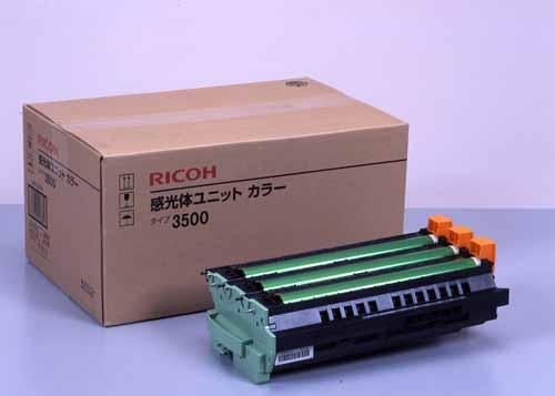 RICOH(リコー)感光体ユニットカラータイプ3500 純正