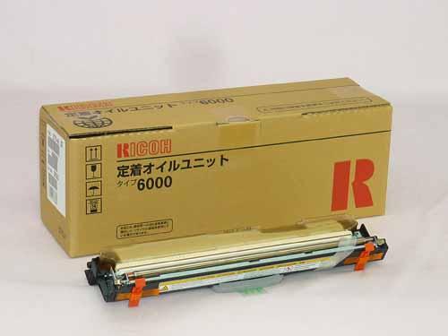 RICOH(リコー)定着オイルユニットタイプ6000 純正