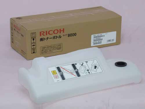 RICOH(リコー)廃トナーボトルタイプ8000 純正
