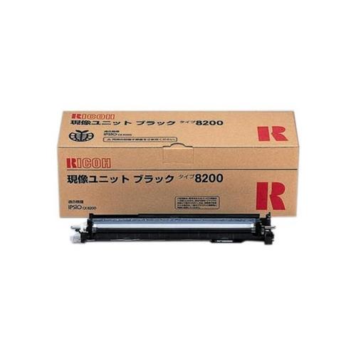 RICOH(リコー)現像ユニットブラックタイプ8200 純正