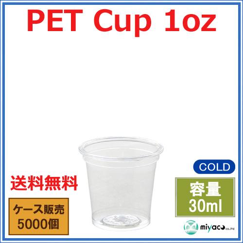 プラカップ1オンス 【PET】 (FP45-30) 5000個