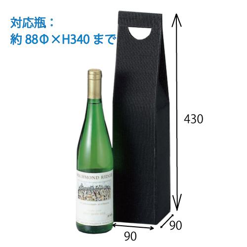 (K-297)片段手提ワイン1本用ギフト箱 黒 200個