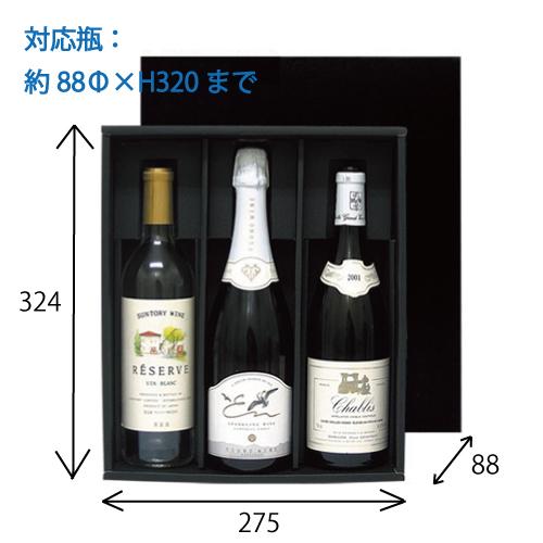 (K-940)シャンパン・ワイン兼用ギフト箱3本用 50個