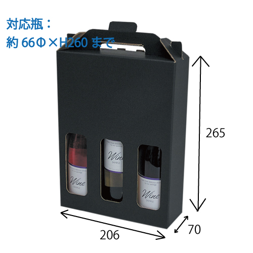 (K-1361)ハーフワイン3本用手提箱 黒 100個