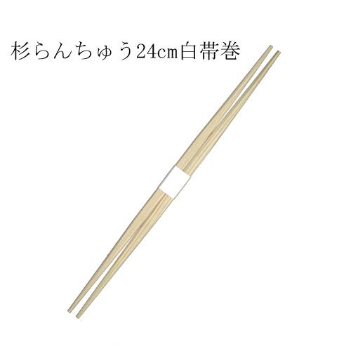 業務用割り箸 国産杉 らんちゅう箸24cm白帯巻 2500膳