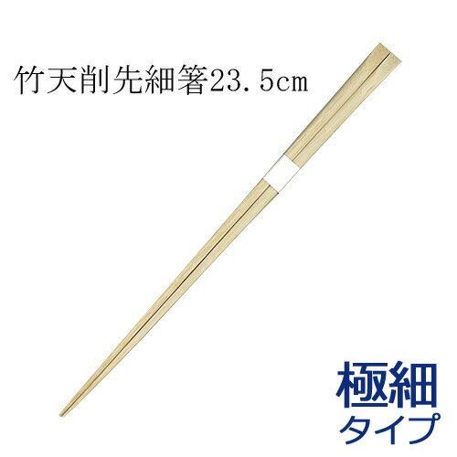 ★業務用割り箸 竹箸 高級極細天削 白帯巻(23.5cm) 15膳