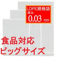 食品対応ポリ規格袋「超ポリ」27号 0.03×900×1000mm 300枚