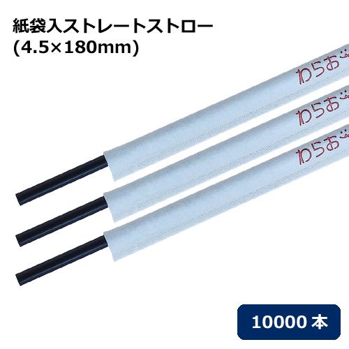 紙袋入ストレートストロー(4.5×180mm) 黒 10000本