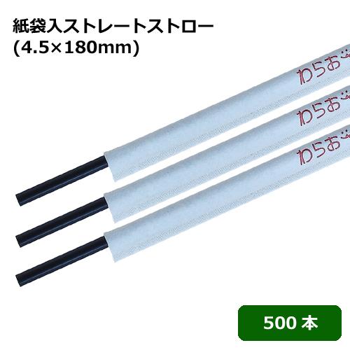★紙袋入ストレートストロー(4.5×180mm) 黒 500本