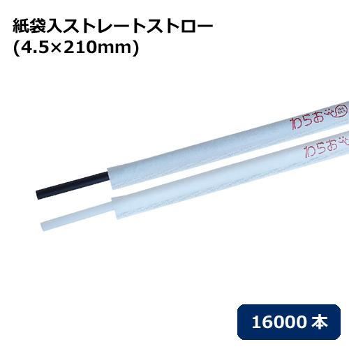 紙袋入ストレートストロー(4.5×210mm) 16000本