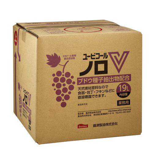 ブドウ種子抽出物配合エタノール製剤ユービコール ノロV 19Lキュービ