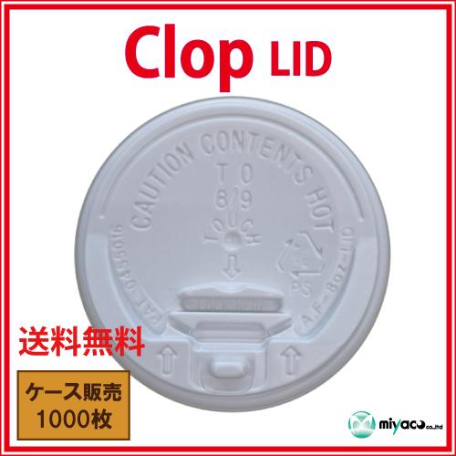 clop Lid(8oz用)ホワイト 1000個
