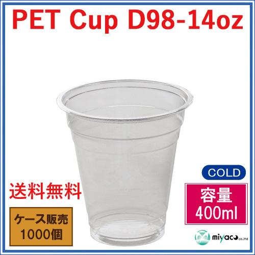 PET14オンス1000個