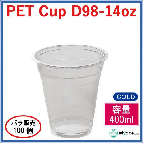 PET14オンス100個