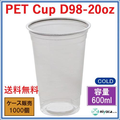 PETカップ20オンス 1000個