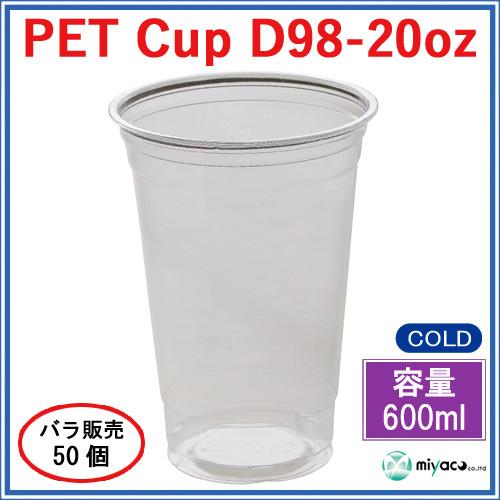PETカップ20オンス 50個