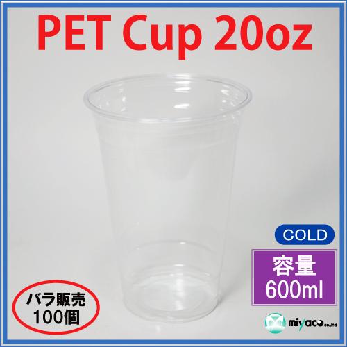 PETカップ20オンス 100個