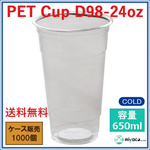 PETカップ24オンス 1000個