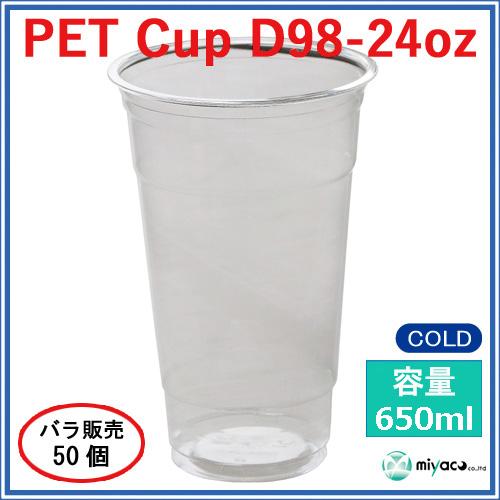 PETカップ24オンス 50個