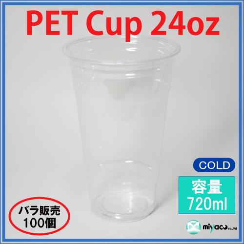 PETカップ24オンス 100個