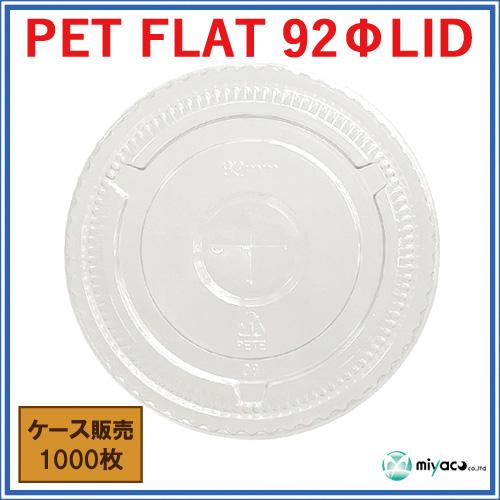 PET92LID1000個