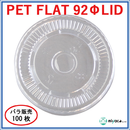 PET92LID100個