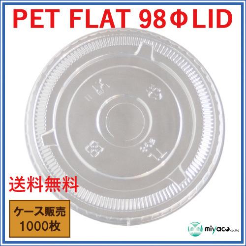 PET-98 FLAT LID 1000枚