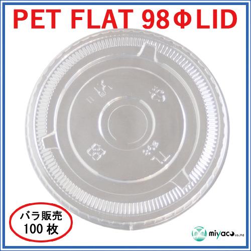 ★PET-98 FLAT LID 100枚