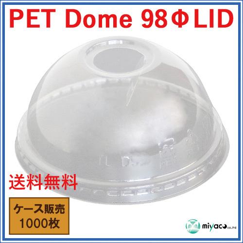 PET-98 DOME LID 1000枚