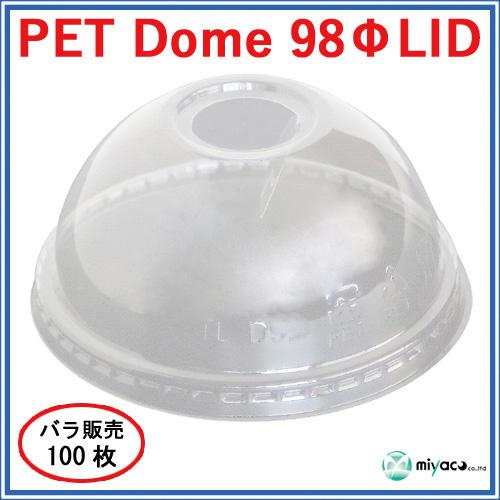 ★PET-98 DOME LID 1000枚