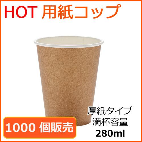厚紙カップ(SMT-280)クラフト 1000個