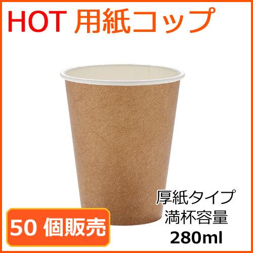 厚紙紙コップ8オンス トーカン SMT-280 クラフト 50個