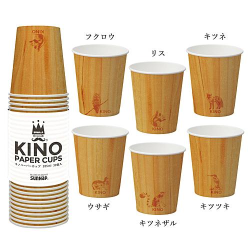 キノペーパーカップ205ml 2400個(30個×80パック)