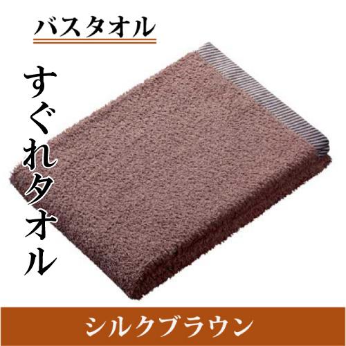 バスタオル(265g) 60cm×120cm シルクブラウン 1枚