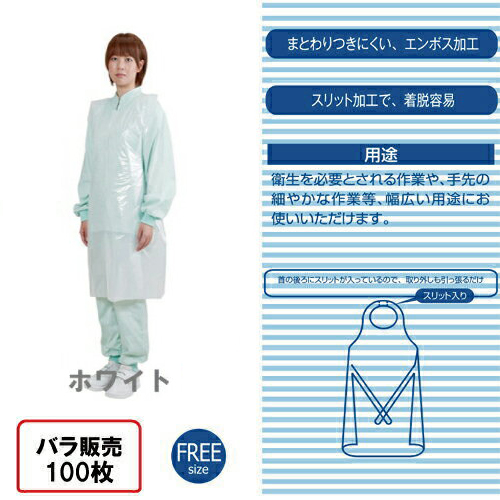 ★4446 ガードファインエプロン(袖無し)ホワイト 100枚