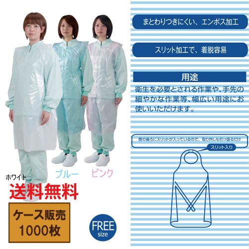 4446 ガードファインエプロン(袖無し)ホワイト・ブルー・ピンク 2000枚