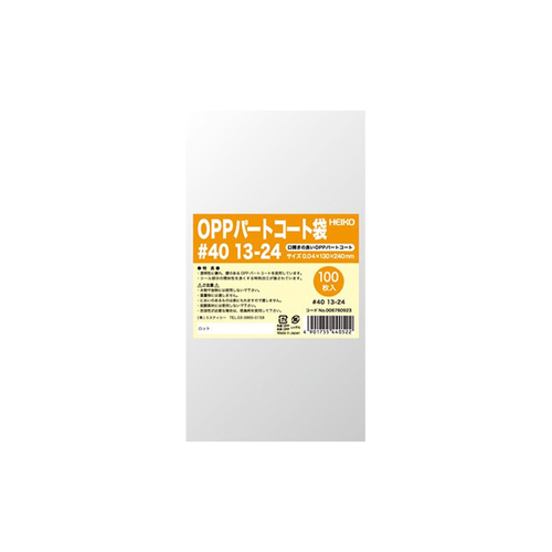 HEIKO パートコート袋 OPP#40 13-24 500枚