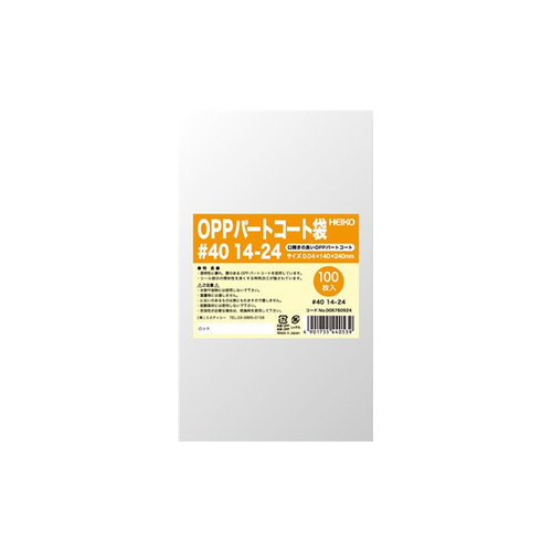 HEIKO パートコート袋 OPP#40 14-24 500枚