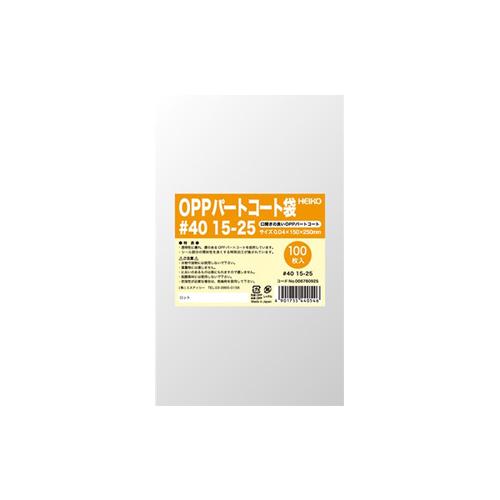 HEIKO パートコート袋 OPP#40 15-25 500枚