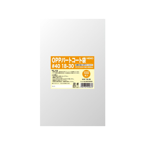HEIKO パートコート袋 OPP#40 18-30 500枚