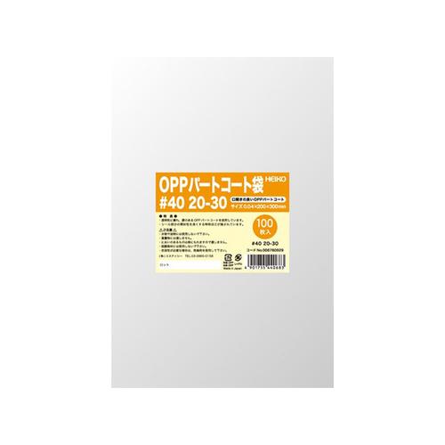 HEIKO パートコート袋 OPP#40 20-30 500枚