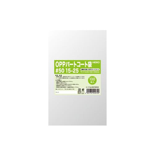 HEIKO パートコート袋 OPP#50 15-25 500枚