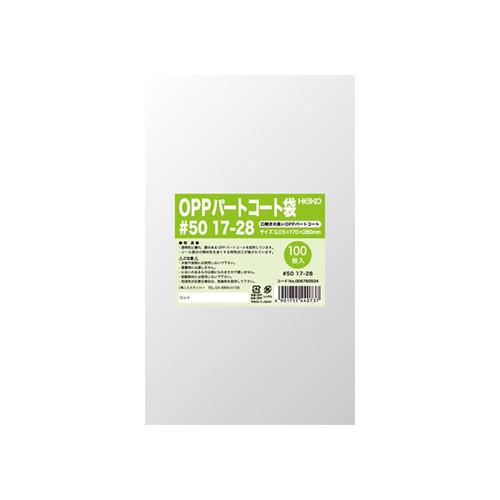 HEIKO パートコート袋 OPP#50 17-28 500枚