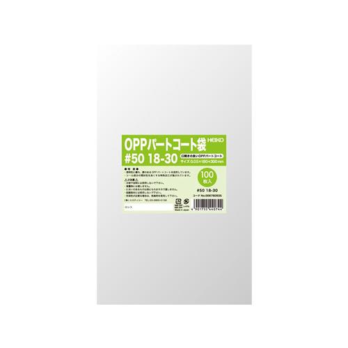 HEIKO パートコート袋 OPP#50 18-30 500枚