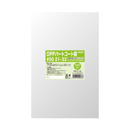 HEIKO パートコート袋 OPP#50 21-33 500枚
