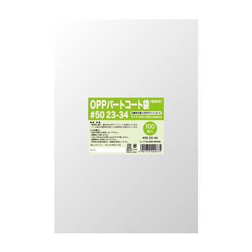 HEIKO パートコート袋 OPP#50 23-34 500枚