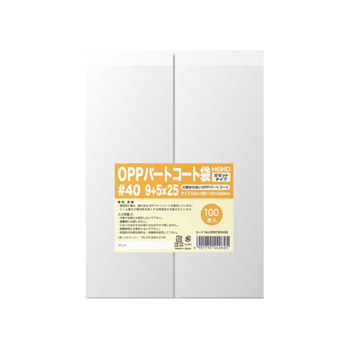 HEIKO パートコート袋ガゼット OPP#40 9+5×25 500枚