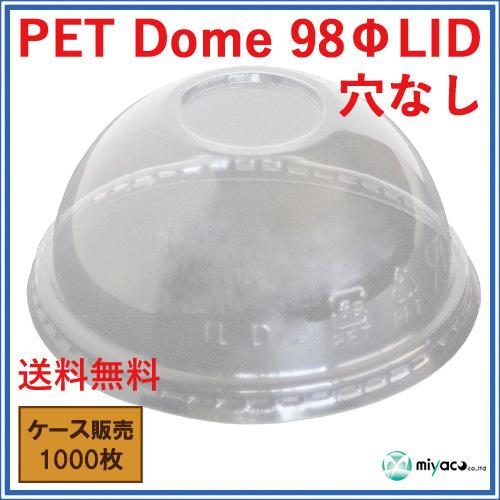 PET-98 DOME LID穴なし 1000枚
