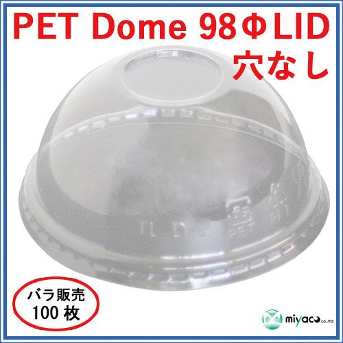 PET-98 DOME LID穴なし 100枚