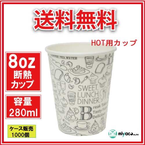 断熱紙コップ8オンス(MONOCHROME W)1000個